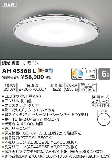 【LEDシーリング】【調光・調色タイプ(リモコン付)】【~6畳】AH45368L
