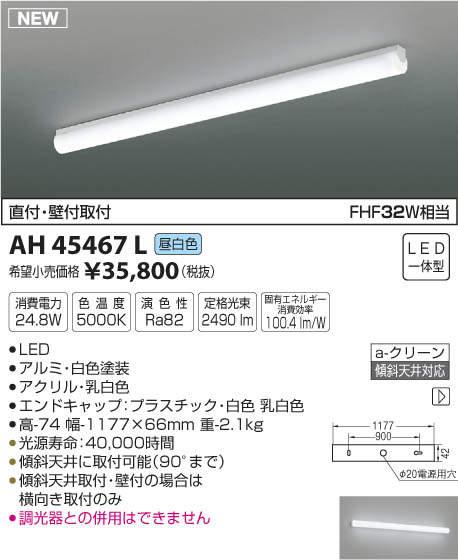 【LEDキッチンライト】【昼白色 on-offタイプ】AH45467L