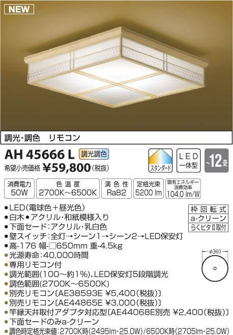 【LED和風照明】【調光・調色タイプ(リモコン付)】【~12畳】AH45666L