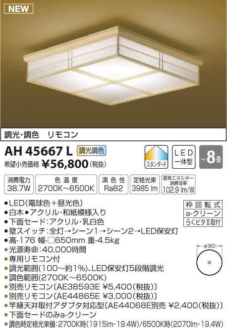 【LED和風照明】【調光・調色タイプ(リモコン付)】【~8畳】AH45667L