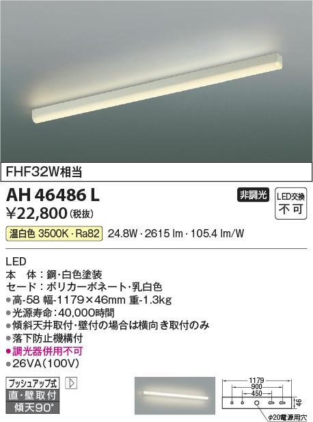 【LEDキッチンライト】【温白色 on-offタイプ】AH46486L