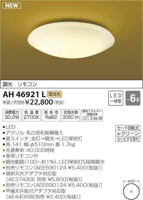 東芝 LEDG85041Y LED小形シーリングライト ON/OFFセンサー付 LEDユニットフラット形 蛍光ランプ器具30W相当 ランプ別売