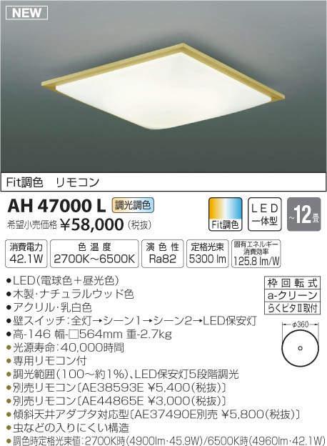 【LEDシーリング】【調光・調色タイプ】【Fit調色】【リモコン付】【~12畳】AH47000L