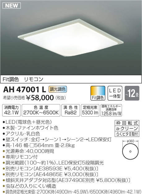 【LEDシーリング】【調光・調色タイプ】【Fit調色】【リモコン付】【~12畳】AH47001L
