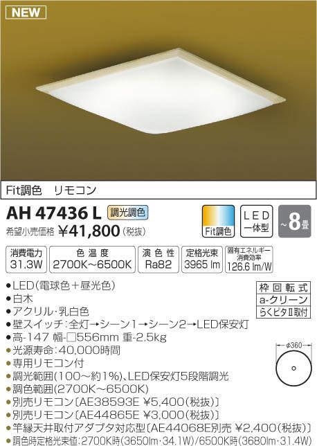 【LED和風シーリング】【調光・調色タイプ】【Fit調色】【リモコン付】【~8畳】AH47436L