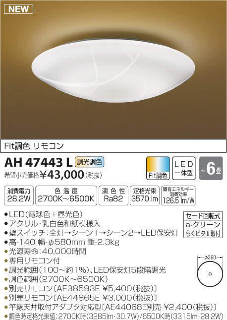 【LED和風シーリング】【調光・調色タイプ】【Fit調色】【リモコン付】【~6畳】AH47443L