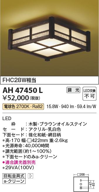 【LED和風シーリング】【電球色 on-offタイプ】AH47450L