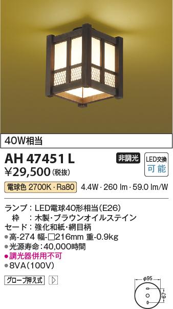 【LED和風シーリング】【電球色 on-offタイプ】AH47451L