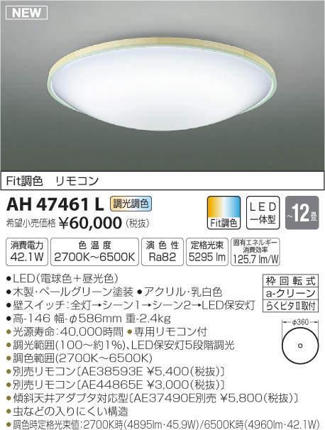 【LEDシーリング】【調光・調色タイプ】【Fit調色】【リモコン付】【~12畳】AH47461L