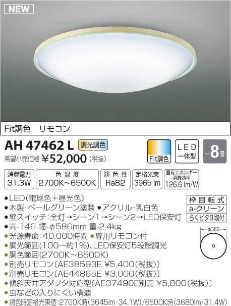 【LEDシーリング】【調光・調色タイプ】【Fit調色】【リモコン付】【~8畳】AH47462L