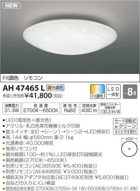 【LEDシーリング】【調光・調色タイプ】【Fit調色】【リモコン付】【~8畳】AH47465L