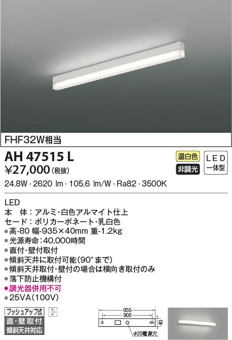 【LEDキッチンライト】【温白色 on-offタイプ】AH47515L
