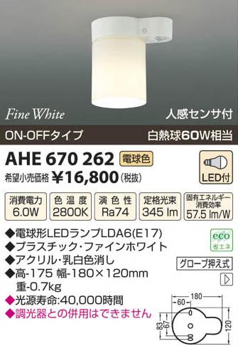 【LEDシーリング】【電球色 on-offタイプ】【センサー付】AHE670262