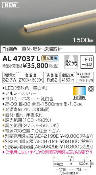 【LED間接照明】【L:1500mm】【調光調色タイプ(調光器別売)】【Fit調色】AL47037L