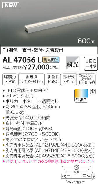 【LED間接照明】【L:600mm】【調光調色タイプ(調光器別売)】【Fit調色】AL47056L