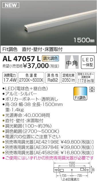 【LED間接照明】【L:1500mm】【調光調色タイプ(調光器別売)】【Fit調色】AL47057L