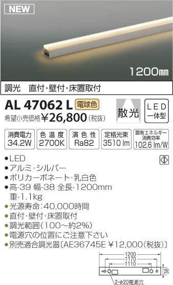 【LED間接照明】【L:1200mm】【電球色 調光タイプ(調光器別売)】AL47062L