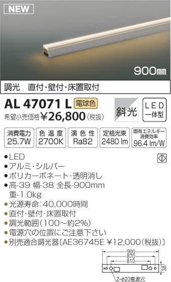 【LED間接照明】【L:900mm】【電球色 調光タイプ(調光器別売)】AL47071L