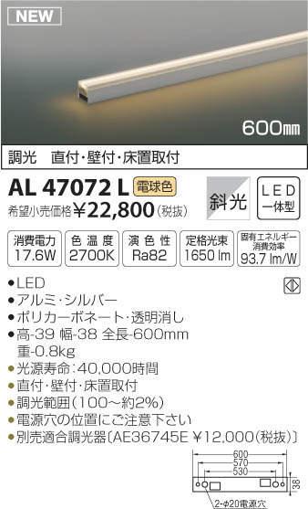 【LED間接照明】【L:600mm】【電球色 調光タイプ(調光器別売)】AL47072L