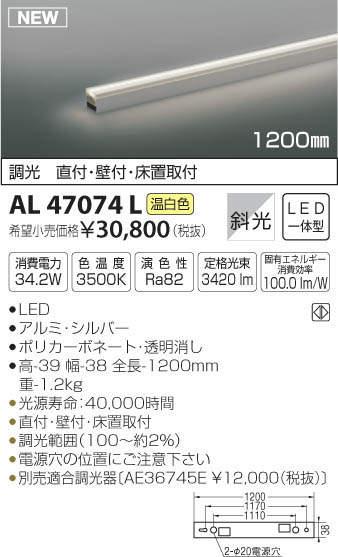 【LED間接照明】【L:1200mm】【温白色 調光タイプ(調光器別売)】AL47074L