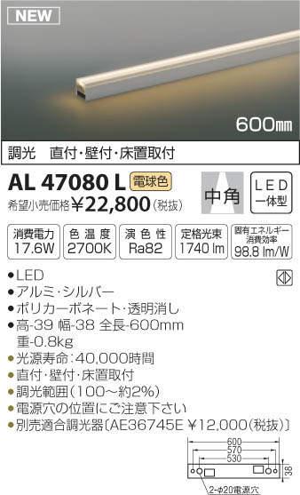 【LED間接照明】【L:600mm】【電球色 調光タイプ(調光器別売)】AL47080L