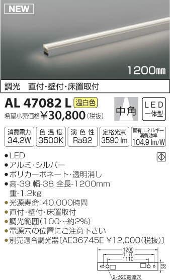 【LED間接照明】【L:1200mm】【温白色 調光タイプ(調光器別売)】AL47082L