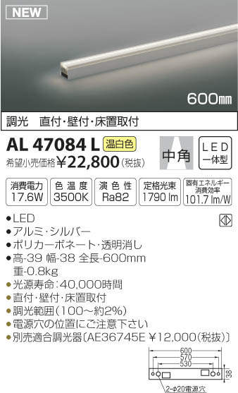 【LED間接照明】【L:600mm】【温白色 調光タイプ(調光器別売)】AL47084L