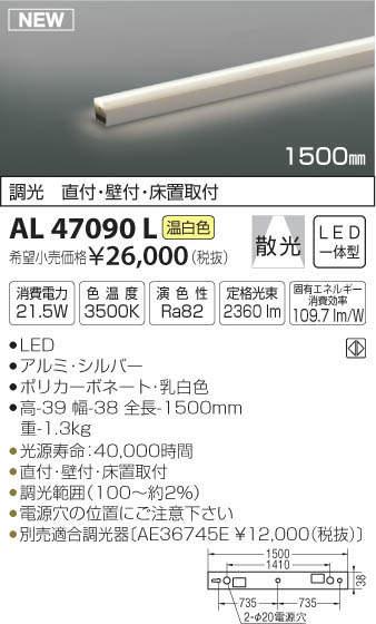 【LED間接照明】【L:1500mm】【温白色 調光タイプ(調光器別売)】AL47090L