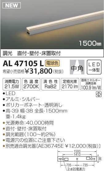 【LED間接照明】【L:1500mm】【電球色 調光タイプ(調光器別売)】AL47105L