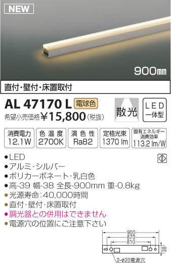 【LED間接照明】【L:900mm】【電球色 on-offタイプ】AL47170L