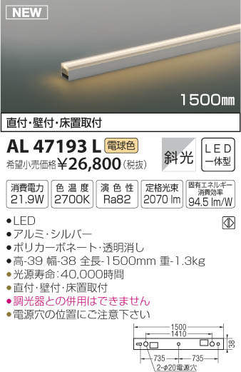 【LED間接照明】【L:1500mm】【電球色 on-offタイプ】AL47193L