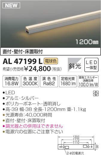 【LED間接照明】【L:1200mm】【電球色 on-offタイプ】AL47199L