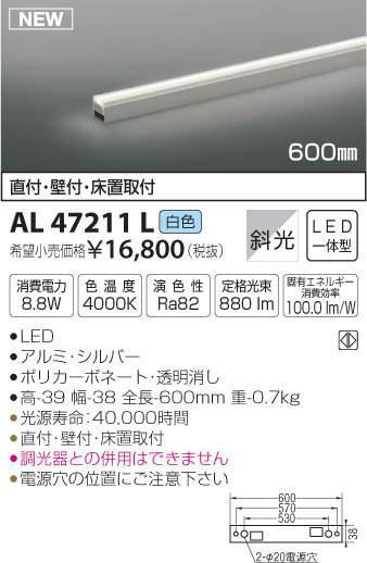 【LED間接照明】【L:600mm】【白色 on-offタイプ】AL47211L