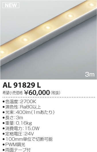 【LEDテープライト】【L:3m】【色温度:2700K(電球色)】AL91829L