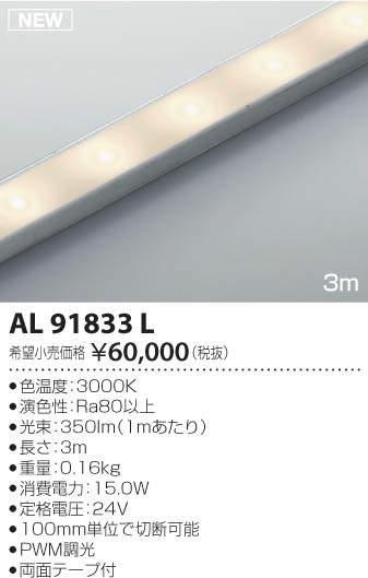 【LEDテープライト】【L:3m】【色温度:3000K(電球色)】AL91833L