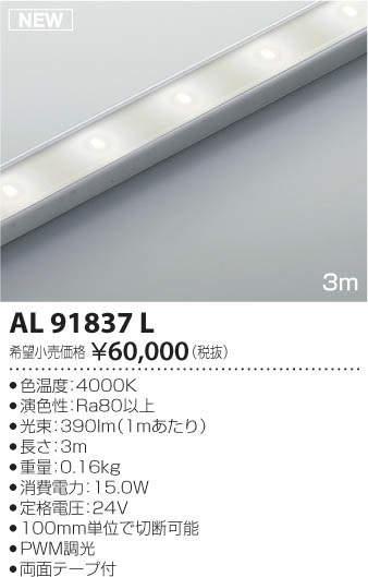 【LEDテープライト】【L:3m】【色温度:4000K(白色)】AL91837L