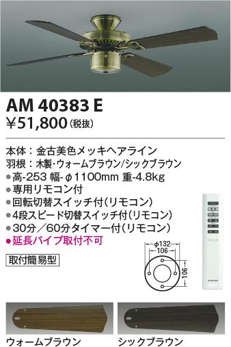 【インテリアファン】【リモコン付】AM40383E