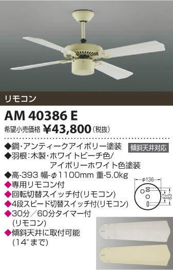 【インテリアファン】【リモコン付】AM40386E