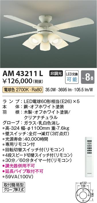 【薄型インテリアファン】【灯具一体型タイプ】【電球色on-offタイプ(リモコン付)】【~8畳】AM43211L