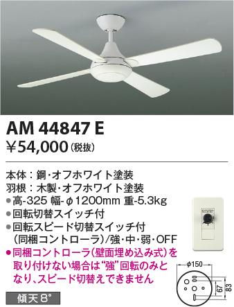 【インテリアファン】AM44847E