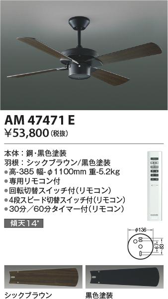 【インテリアファン本体】【Sシリーズ ビンテージタイプ 本体】【モーター+羽根(リモコン付)タイプ】AM47471E