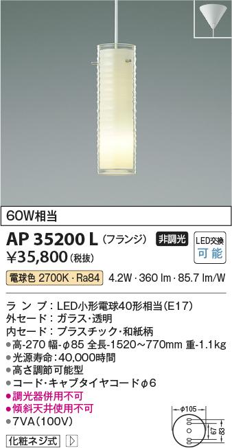 【LEDペンダント】【電球色 on-offタイプ】【直付タイプ】AP35200L