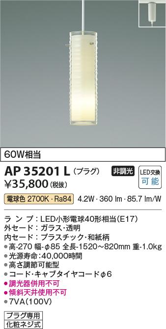 【LEDペンダント】【電球色 on-offタイプ】【プラグタイプ】AP35201L