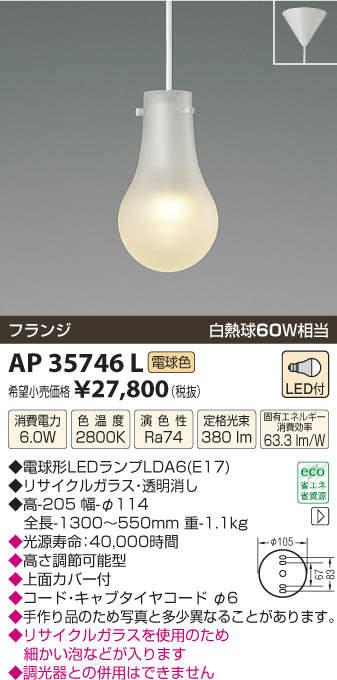 【LEDペンダント】【電球色 on-offタイプ】【直付タイプ】AP35746L