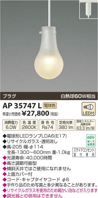 【LEDペンダント】【電球色 on-offタイプ】【プラグタイプ】AP35747L