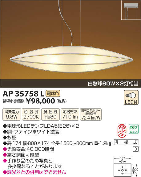 【LED和風ペンダント】【電球色 on-offタイプ】【直付タイプ】AP35758L