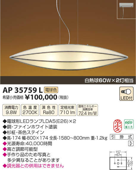 【LED和風ペンダント】【電球色 on-offタイプ】【直付タイプ】AP35759L