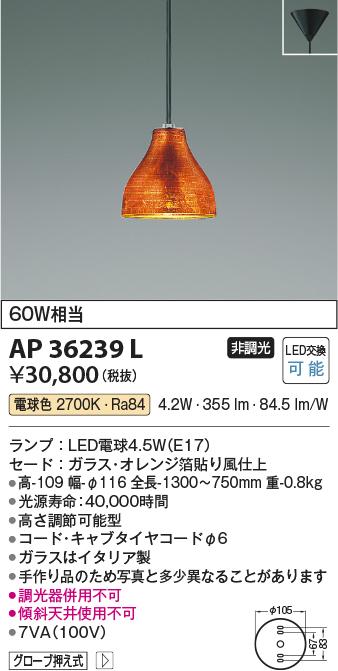 【LEDペンダント】【電球色 on-offタイプ】【直付タイプ】AP36239L