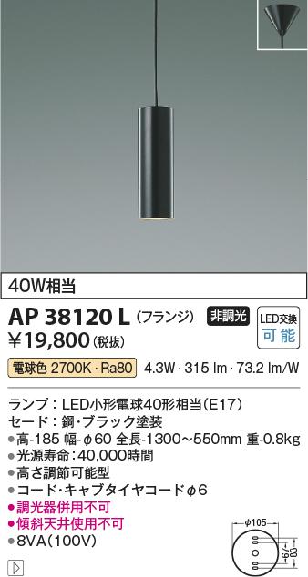 【LEDペンダント】【電球色 on-offタイプ】【直付タイプ】AP38120L