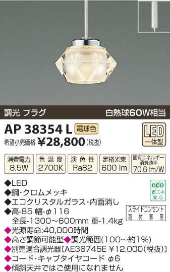 【LEDペンダント】【電球色 調光タイプ(調光器別売)】【プラグタイプ】AP38354L